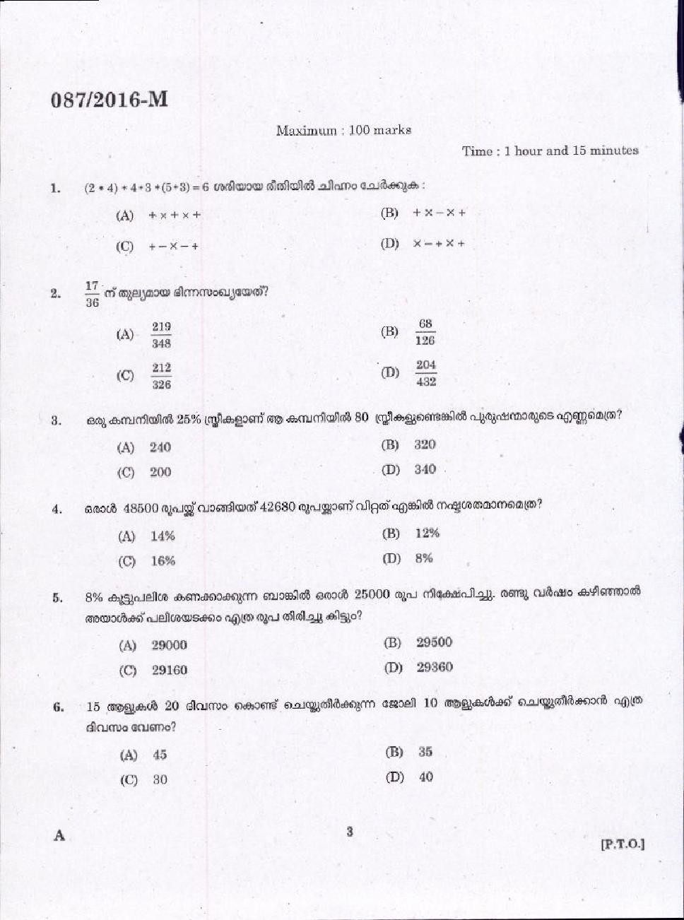 http://masterstudy.net//pdf/psc/village-extension-officer-gr-ii-rural-development/q_0872016-m0001.jpg