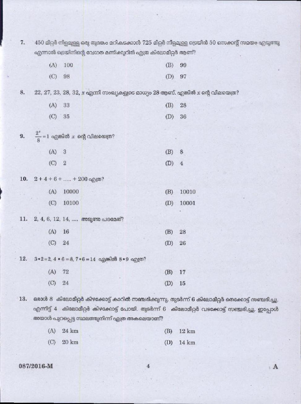 http://masterstudy.net//pdf/psc/village-extension-officer-gr-ii-rural-development/q_0872016-m0002.jpg