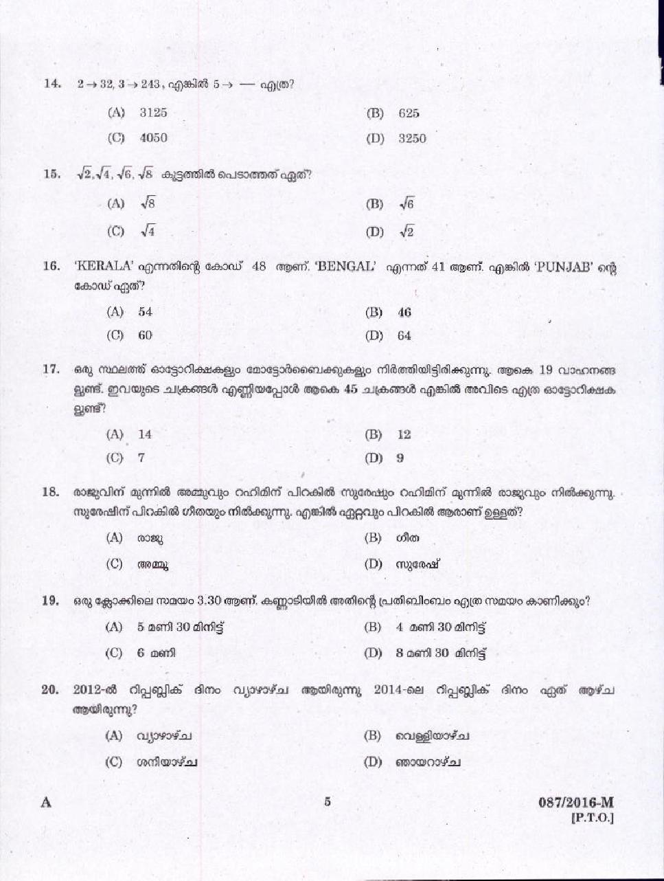 http://masterstudy.net//pdf/psc/village-extension-officer-gr-ii-rural-development/q_0872016-m0003.jpg
