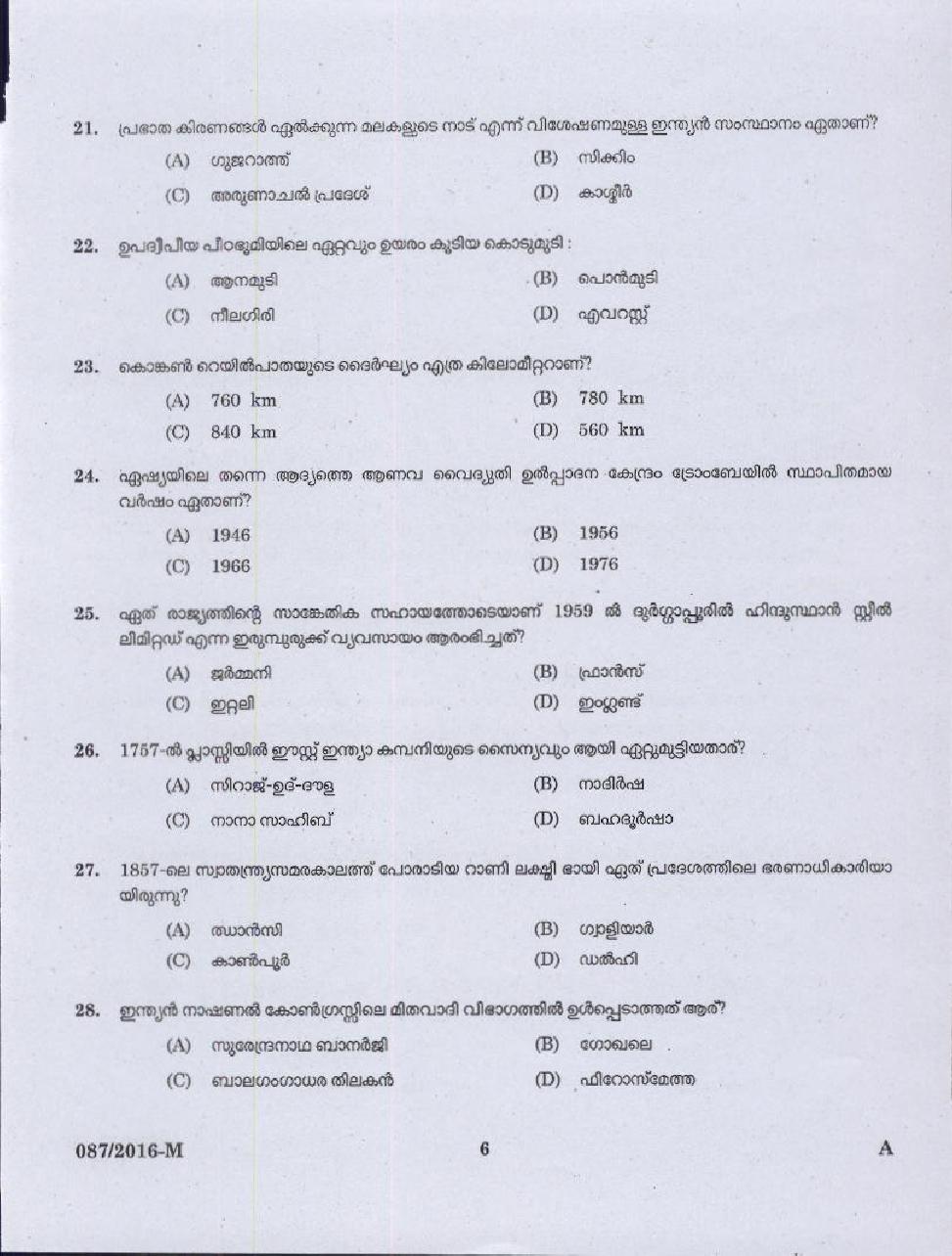 http://masterstudy.net//pdf/psc/village-extension-officer-gr-ii-rural-development/q_0872016-m0004.jpg