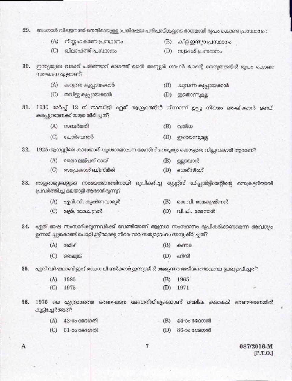 http://masterstudy.net//pdf/psc/village-extension-officer-gr-ii-rural-development/q_0872016-m0005.jpg