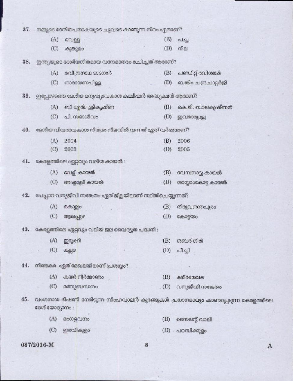 http://masterstudy.net//pdf/psc/village-extension-officer-gr-ii-rural-development/q_0872016-m0006.jpg