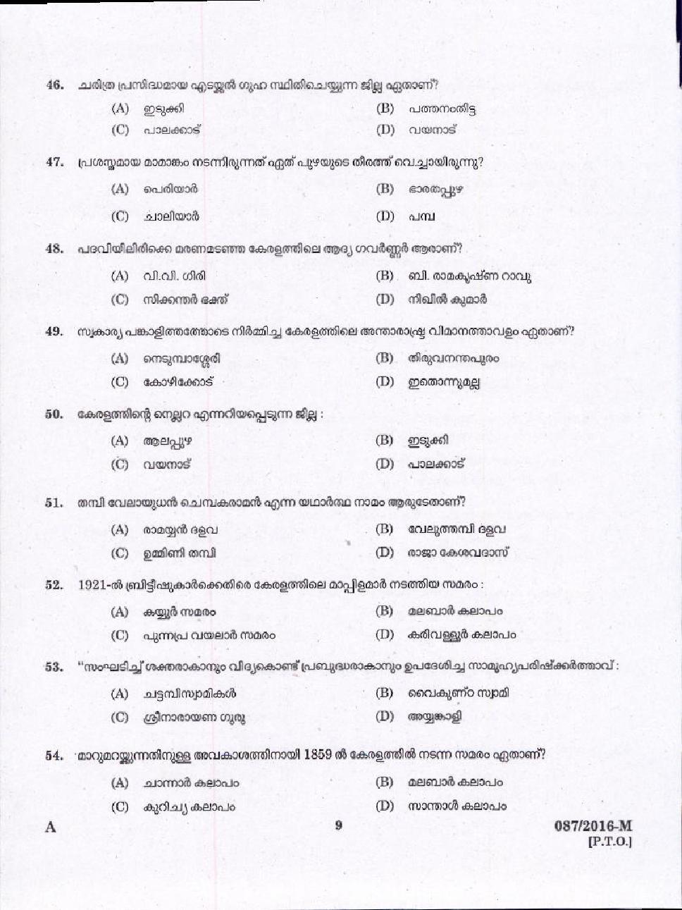 http://masterstudy.net//pdf/psc/village-extension-officer-gr-ii-rural-development/q_0872016-m0007.jpg