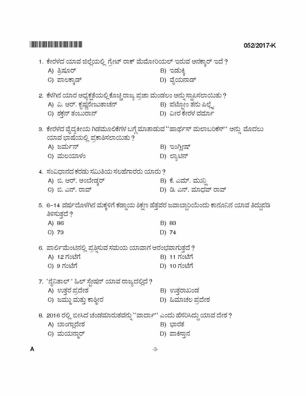 http://masterstudy.net//pdf/psc/women-police-constable-apb-police-question-paper-kannada/q_0522017-k0003.jpg