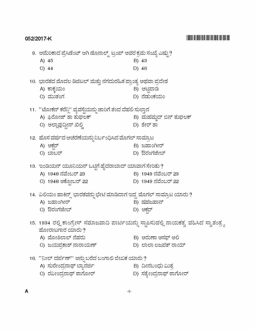http://masterstudy.net//pdf/psc/women-police-constable-apb-police-question-paper-kannada/q_0522017-k0004.jpg