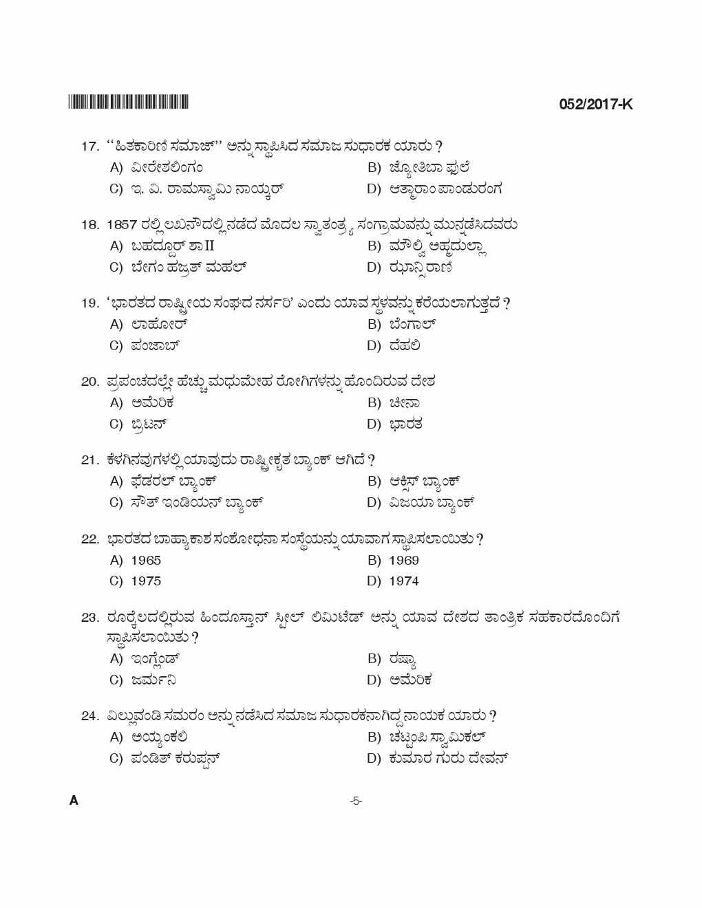 http://masterstudy.net//pdf/psc/women-police-constable-apb-police-question-paper-kannada/q_0522017-k0005.jpg