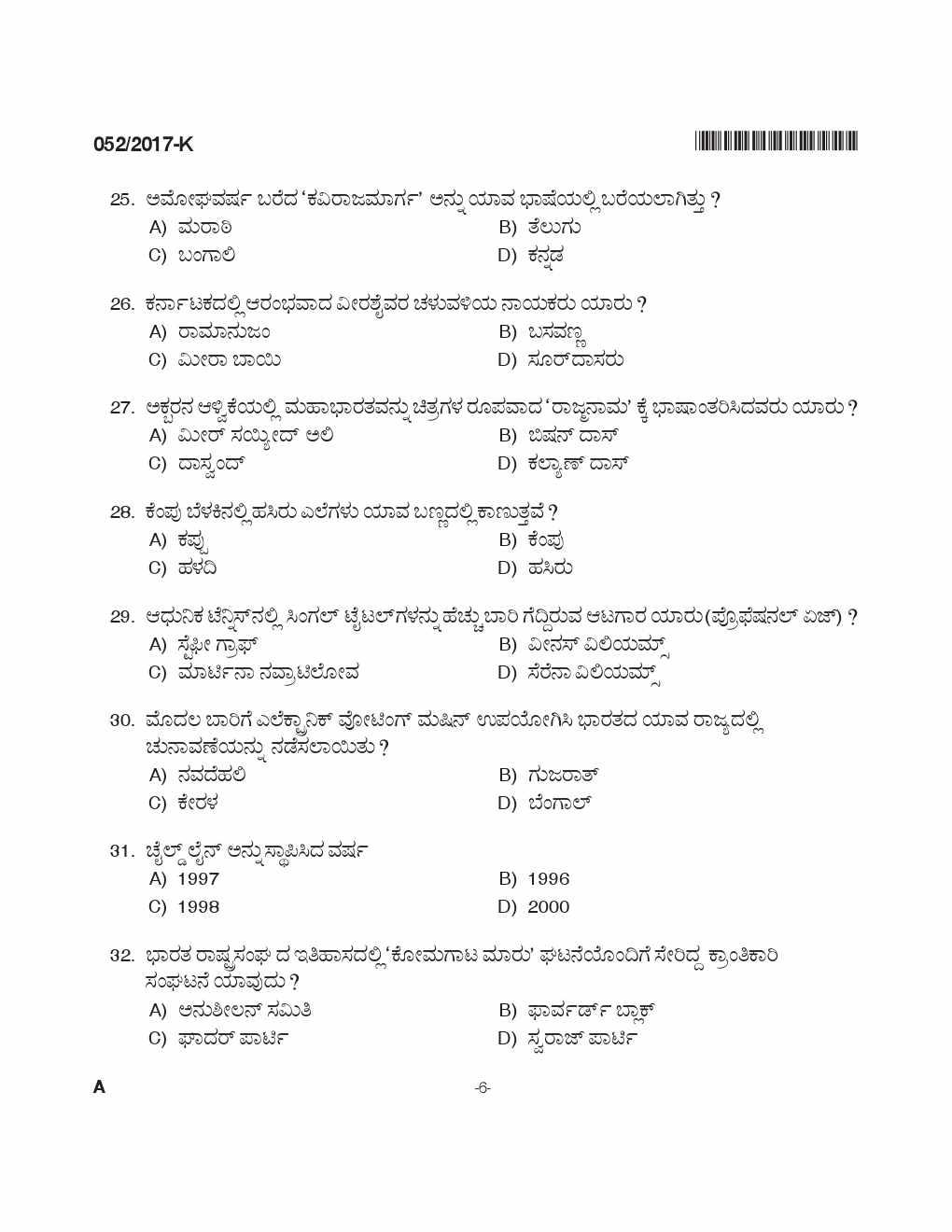 http://masterstudy.net//pdf/psc/women-police-constable-apb-police-question-paper-kannada/q_0522017-k0006.jpg