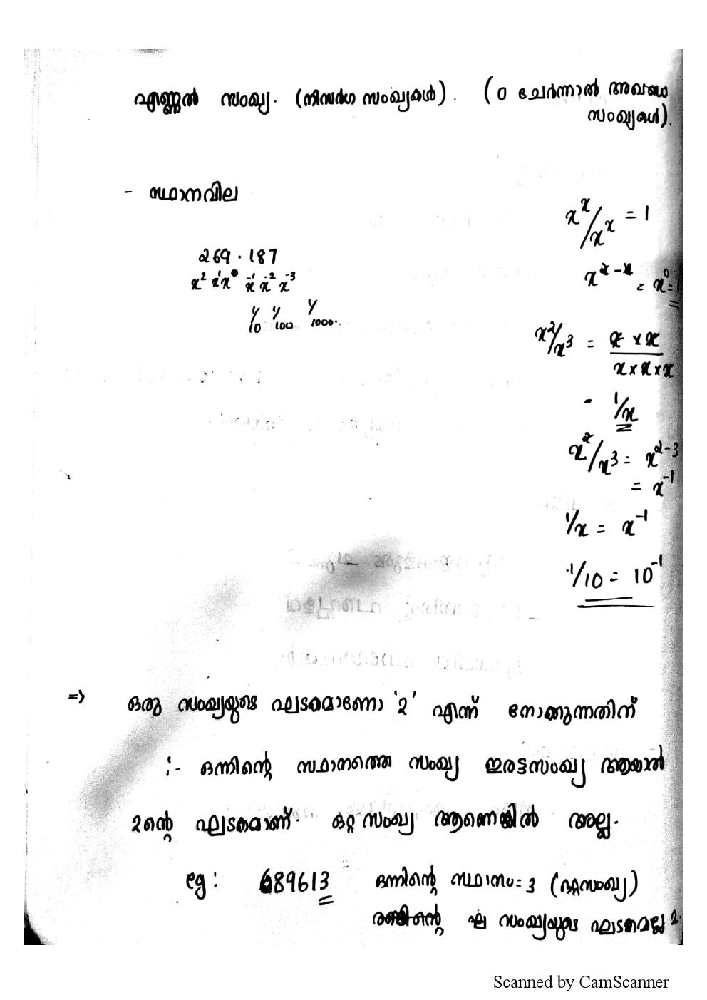 http://masterstudy.net/pdf/ktet_notes0010.png