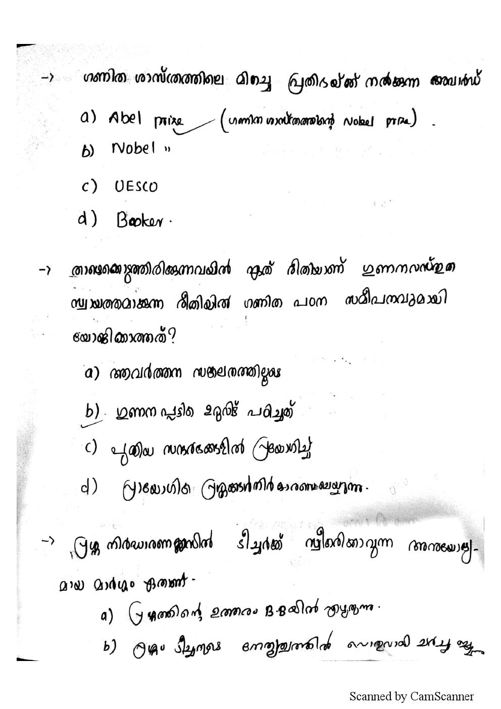 http://masterstudy.net/pdf/ktet_notes0028.png