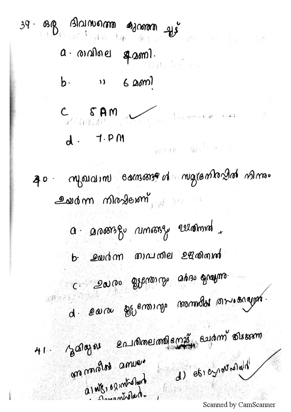 http://masterstudy.net/pdf/ktet_notes0060.png