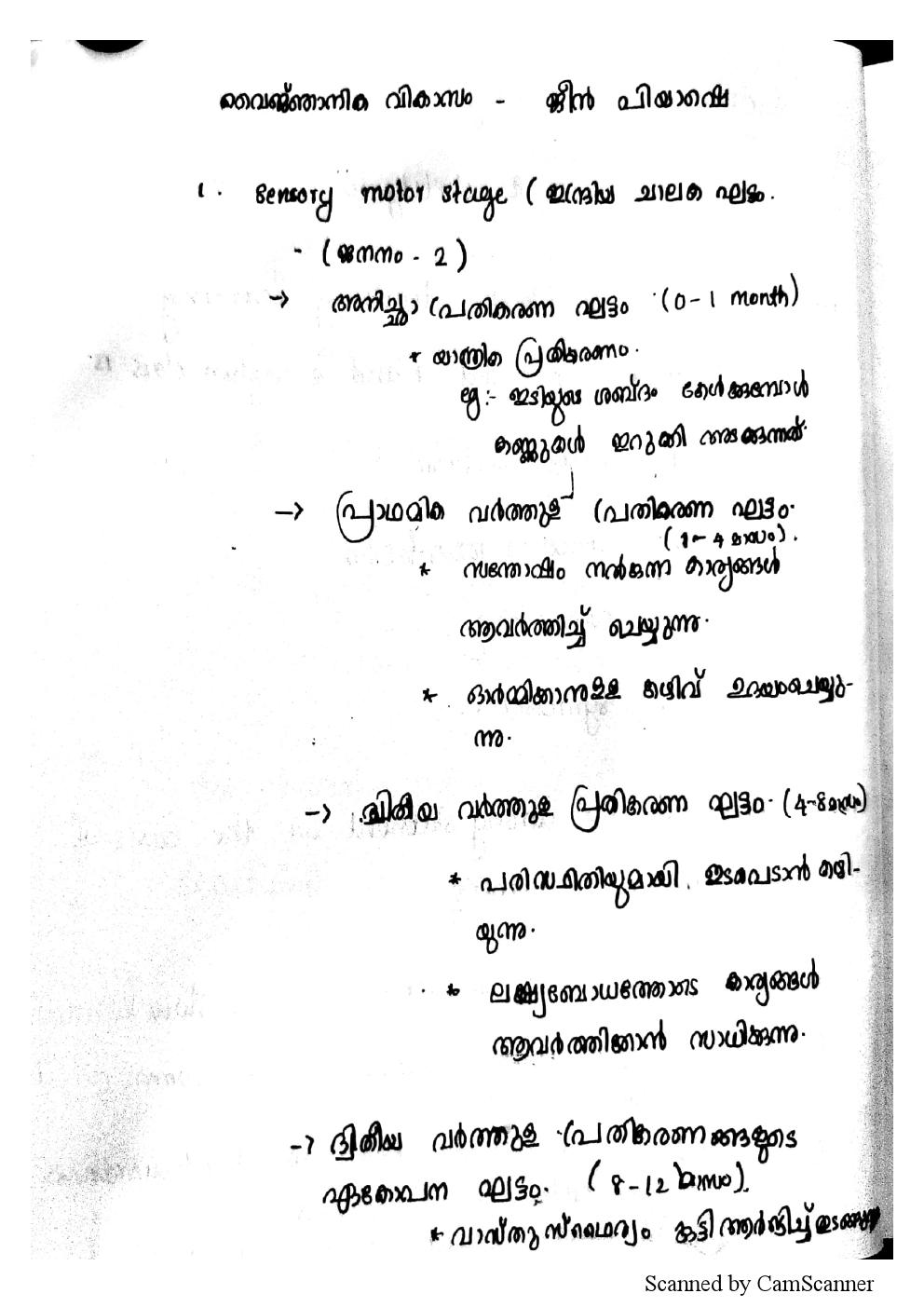 http://masterstudy.net/pdf/ktet_notes0075.png