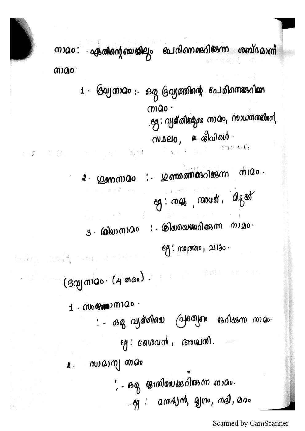 http://masterstudy.net/pdf/ktet_notes0093.png