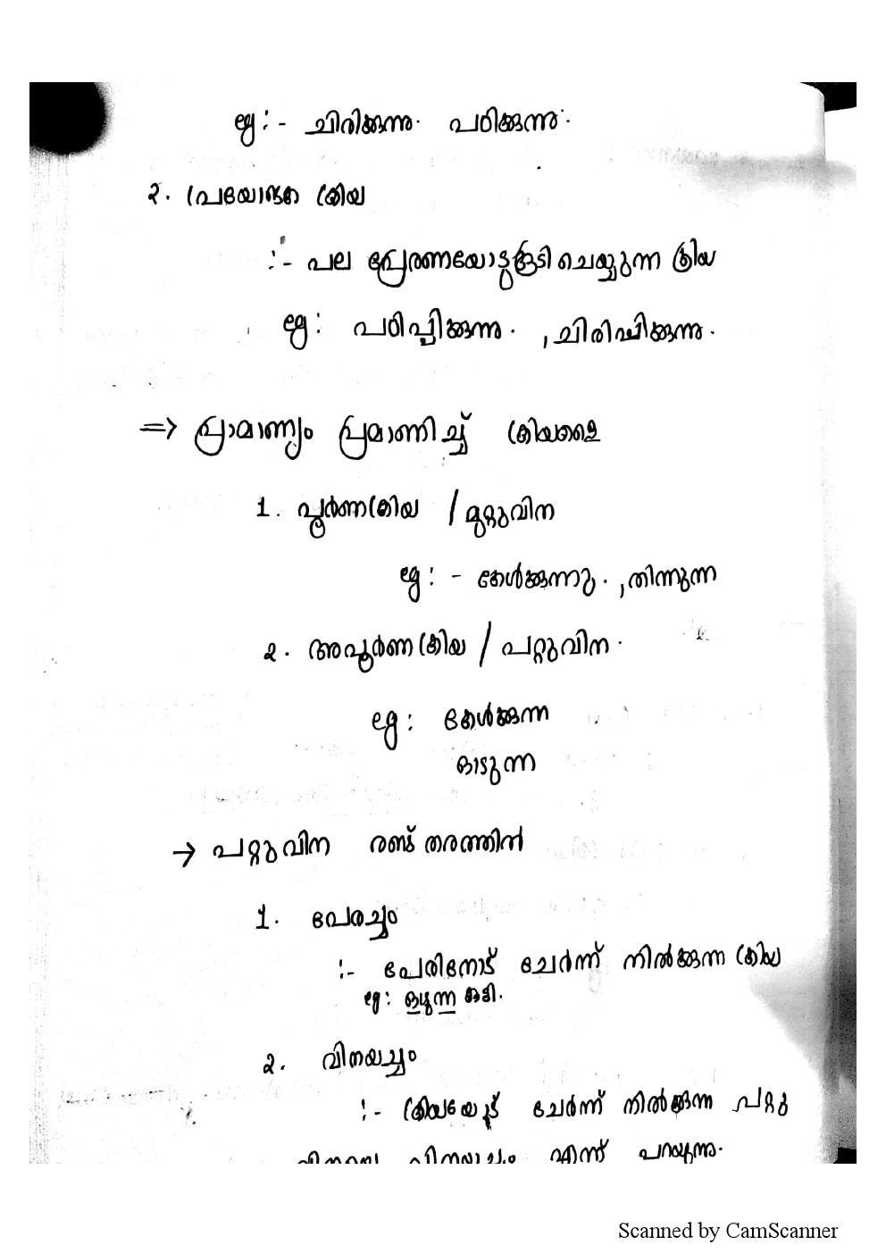 http://masterstudy.net/pdf/ktet_notes0095.png