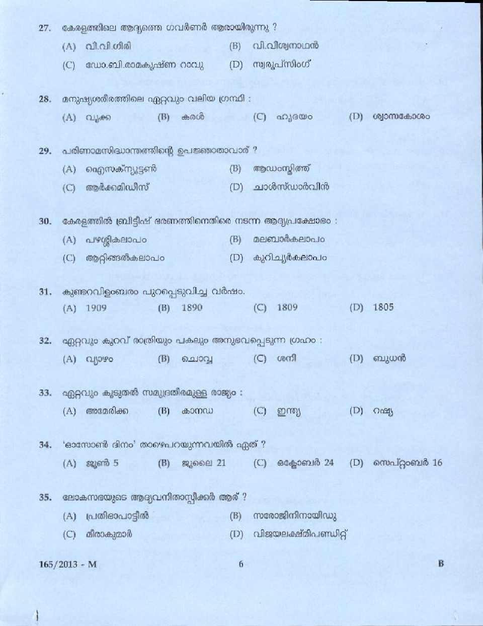 https://masterstudy.net/pdf/psc/boat-lascar-police-lift-operator-apex-societies-kscb-ltd/q_1652013-m0004.jpg